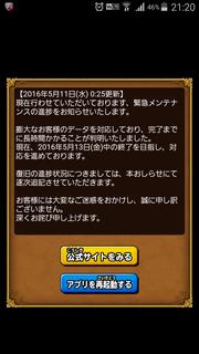 Screenshot_2016-05-11-21-20-52.png